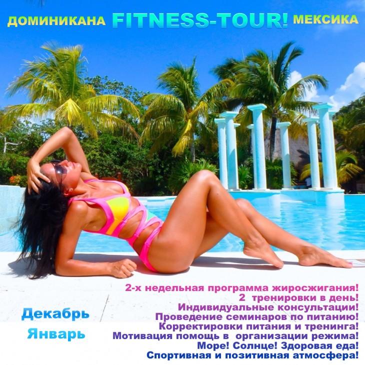 Подробности Фитнес-Турa в Мексику со мной! Январь 2015!