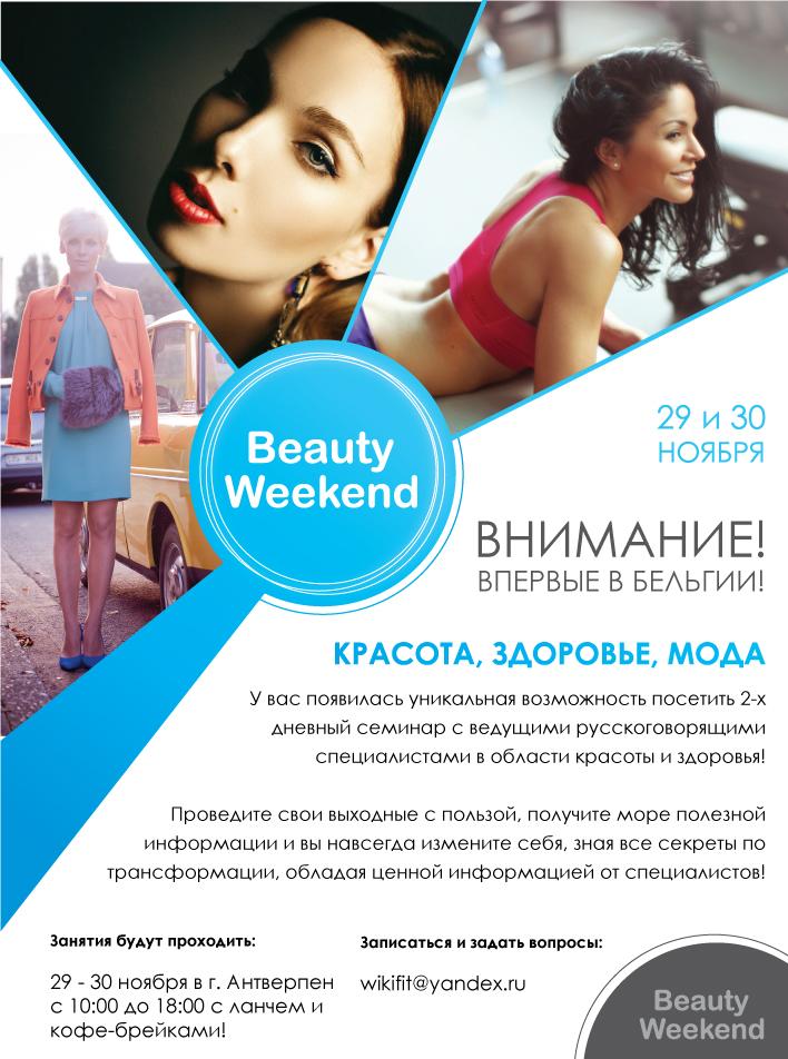 BEAUTY WEEKEND! 2-х дневный семинар по красоте и здоровью в Антверпене в ноябре!