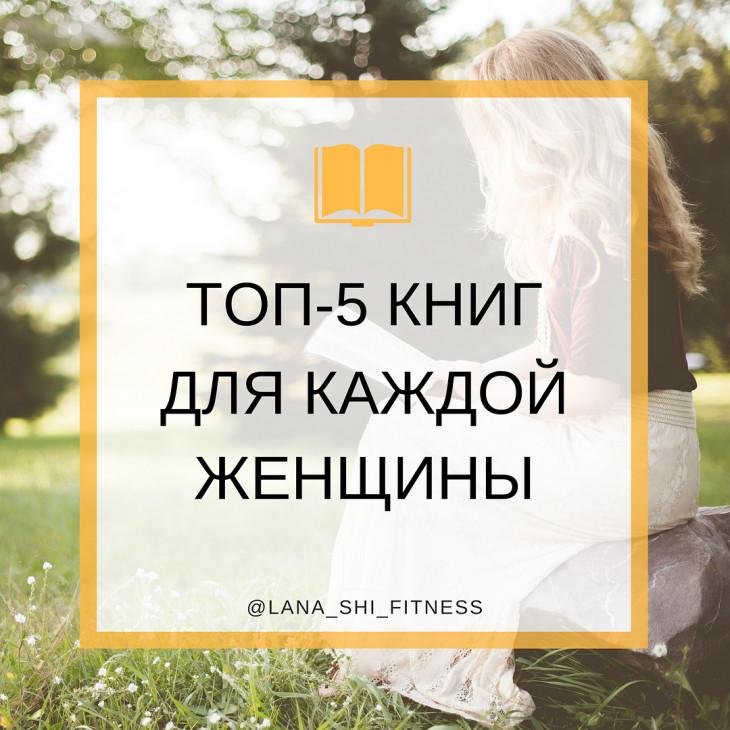 Топ-5 книг для каждой женщины.