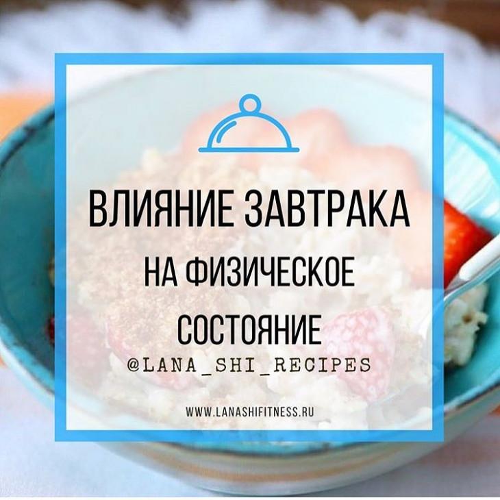 Как влияет завтрак на физическое состояние?