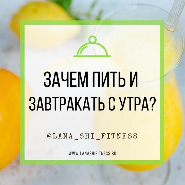 Зачем пить и завтракать с утра?