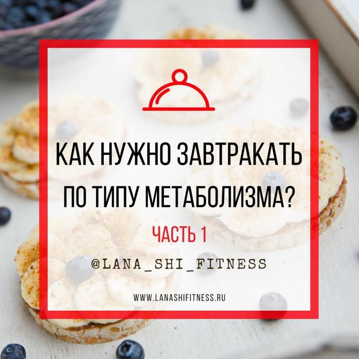 Как нужно завтракать по типу метаболизма? (ч1)