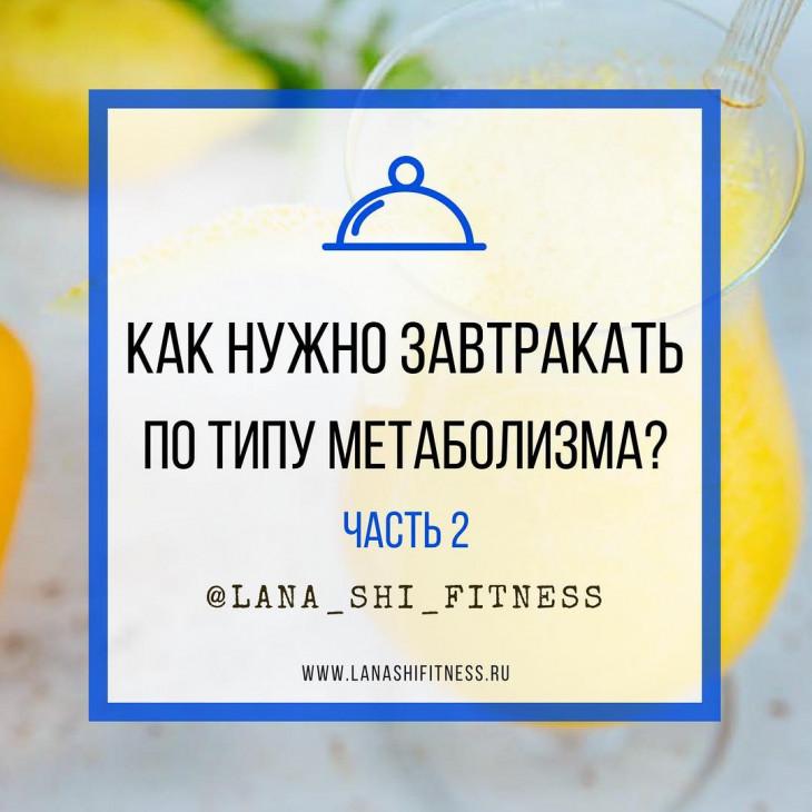Как нужно завтракать эктомезоморфу?